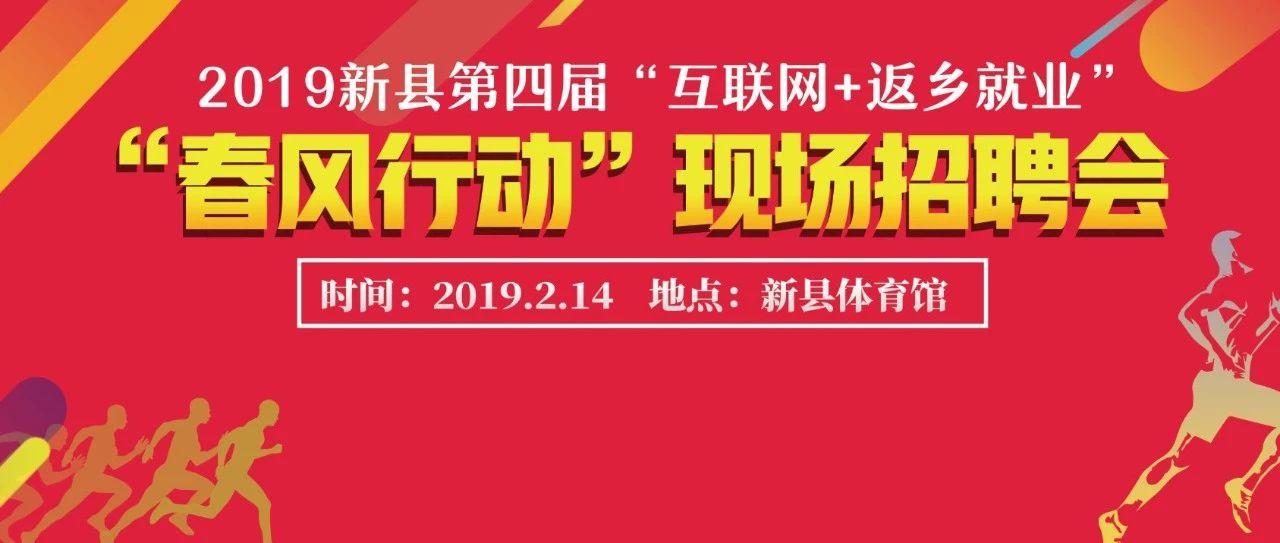 """新县第四届大型人才现场招聘会即将开幕→上千个岗位,""""职""""等你来!"""