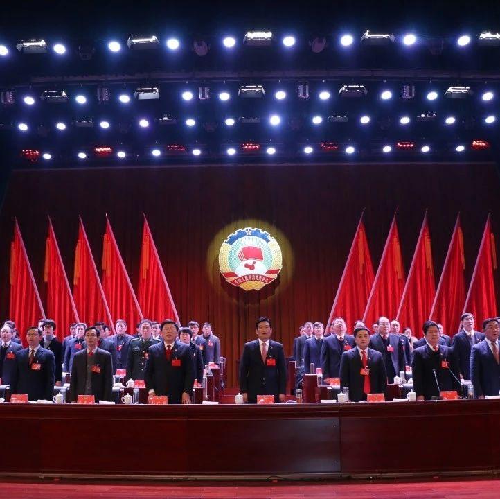 【聚焦两会】政协新县第十届委员会第三次会议隆重开幕!