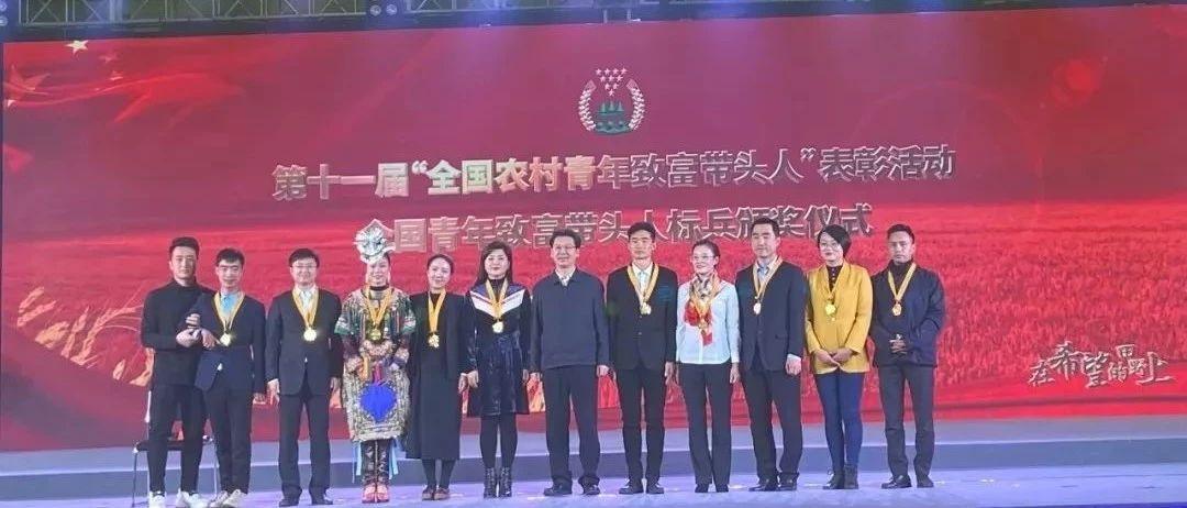 """熊伟荣获第十一届""""全国农村青年致富带头人标兵""""称号"""
