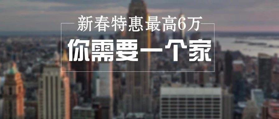 在新县这个地方买房,新春特惠最高6万,机不可失失不再来!