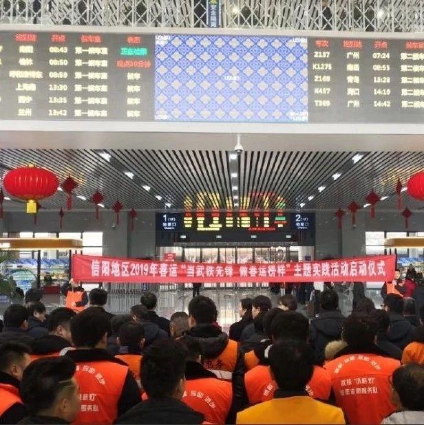 2019春运大幕开启!信阳火车站信阳东站,你最想知道的信息都在这儿了!