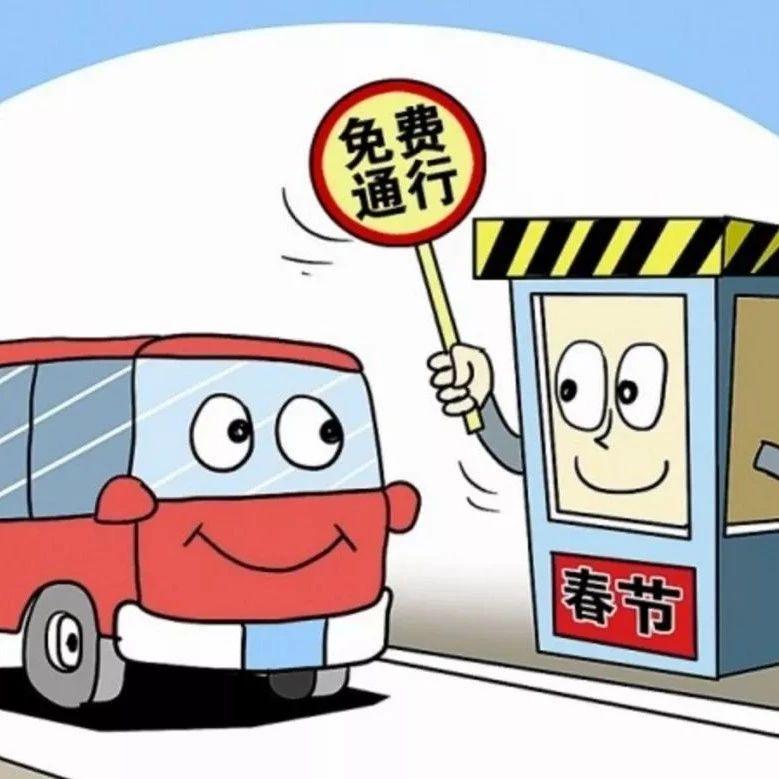 @新县老乡们春节假期高速免费!信阳高速交警发布易堵时段路段......