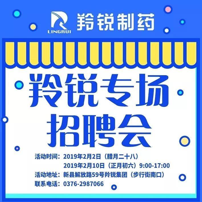 新春佳节,羚锐和您有个约会!