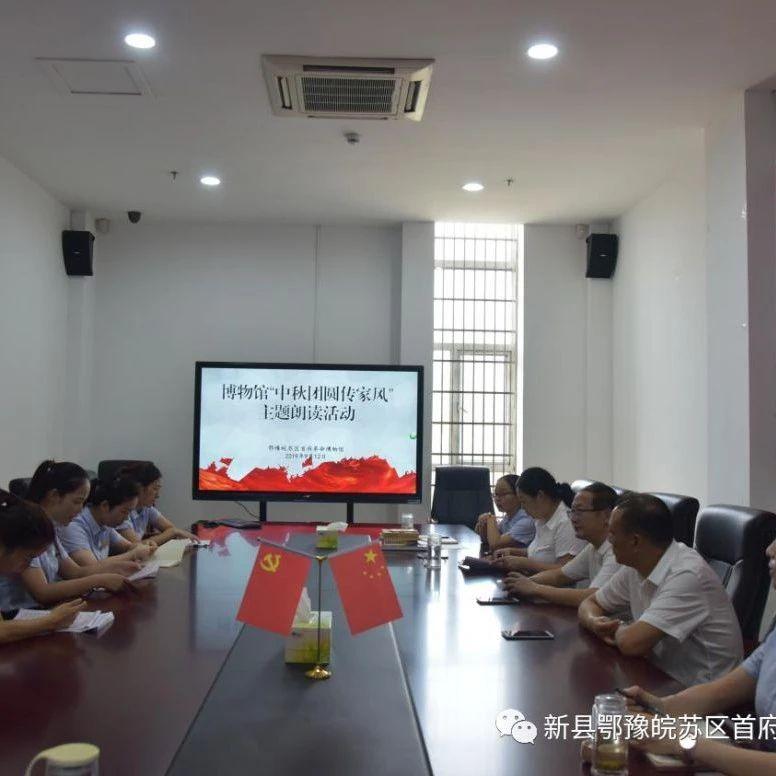 """新县博物馆开展""""中秋团圆传家风""""主题朗读活动"""