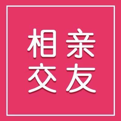 【城缘相亲】弱水三千,只取一瓢(5月7日更新)