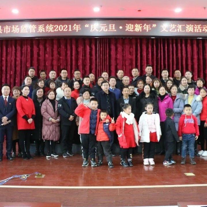 """新�h市�霰O督管理局�e�k2021年""""�c元旦・迎新年""""文��R演活��"""