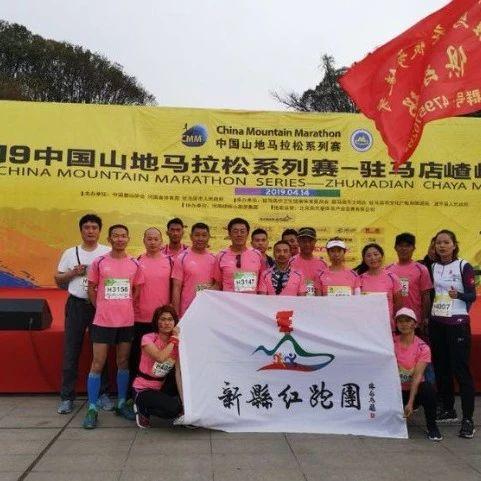 �酷�山山地马拉松赛,新县红跑团成绩喜人