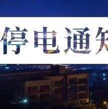 【城事】停电通知|新县本周停电!快看看有你家吗?