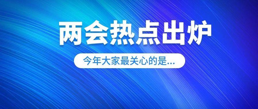 """抢先看!建议取消""""天价彩礼""""、春节假期延长…两会,将这样影响新县人的生活!"""