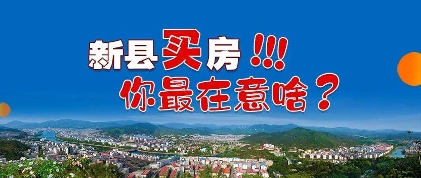 【民意调查】在新县买房你最关心哪些问题?