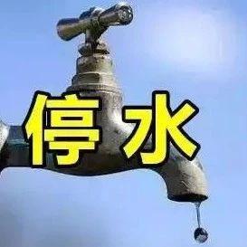 新县部分区域停水通知!