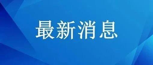 @新�h人事�I�、最高�o予安家�M10�f元!公�_招聘150名!