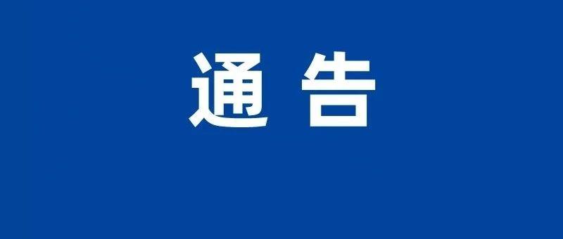 新�h打�焊C��、熊河��、�w洼��,三���v�@行通告!