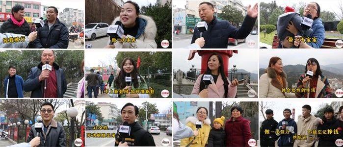 街访|妇女节,新县男同胞们说出了真心话!(视频)