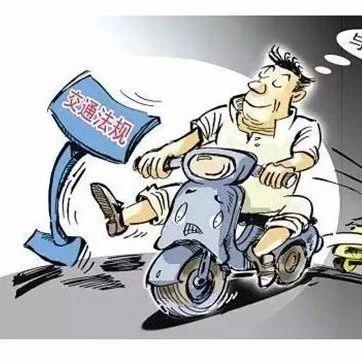 """【创文在""""荥""""动】交通违法曝光台——电动自行车违章曝光(七)"""