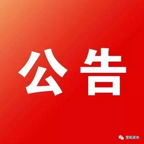 关于郑州市社会保障卡补(换)卡工本费收费标准调整的公告