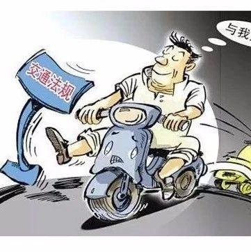 """【创文在""""荥""""动】交通违法曝光台——电动自行车违章曝光(六)"""