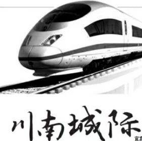 看过来!富顺高铁开通时间官方回复啦!