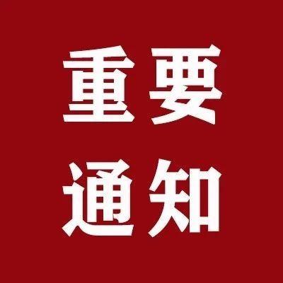 转发扩散!9月18日,富顺全县防空警报都要响,请勿惊慌!