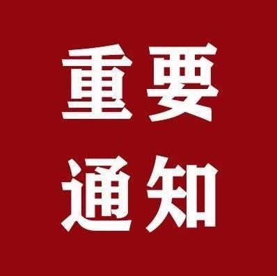 【停电通知】群里彩票赚钱是真的吗_黑龙江快三app软件主页-彩经_彩喜欢顺明天(12月7日)这些地方将停电!请提前做好准备!