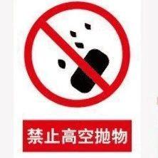 22270.COM_台湾快三app下载官方网址22270.COM顺人注意啦!最新规定来了,高空抛物可入刑!