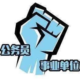 49名!今年富顺县事业单位公开考核报名开始啦!