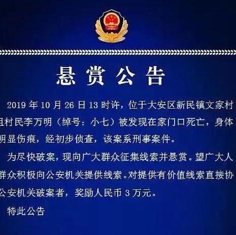 自贡大安一村民在家门口死亡,警方悬赏3万元寻找知情人!