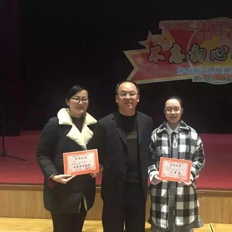 骄傲!富顺这些孩子被授予科技创新市长奖了!快看有你认识的吗?