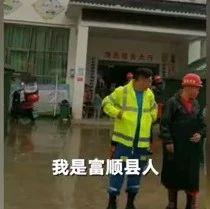 泸县地震后,富顺一男子的做法让人暖心......
