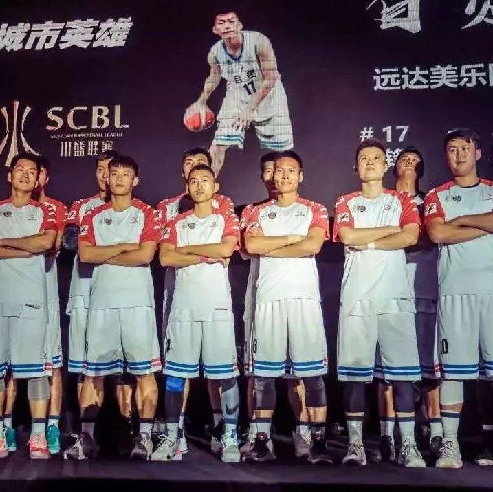 """2019""""五粮・火爆杯""""四川男子篮球联赛总决赛来啦!"""