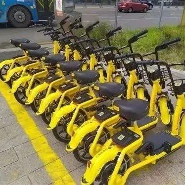 小黄车要黄?难道松果共享电单车要退出富顺???