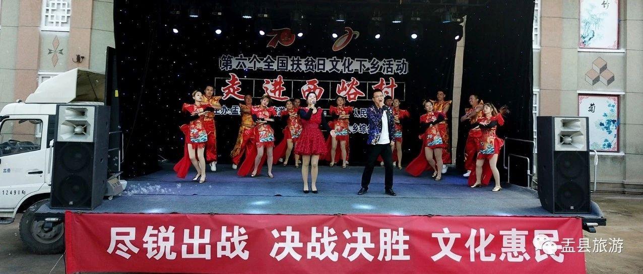"""""""精�史鲐�文化惠民""""下�l演出走�M仙人�l西峪村"""