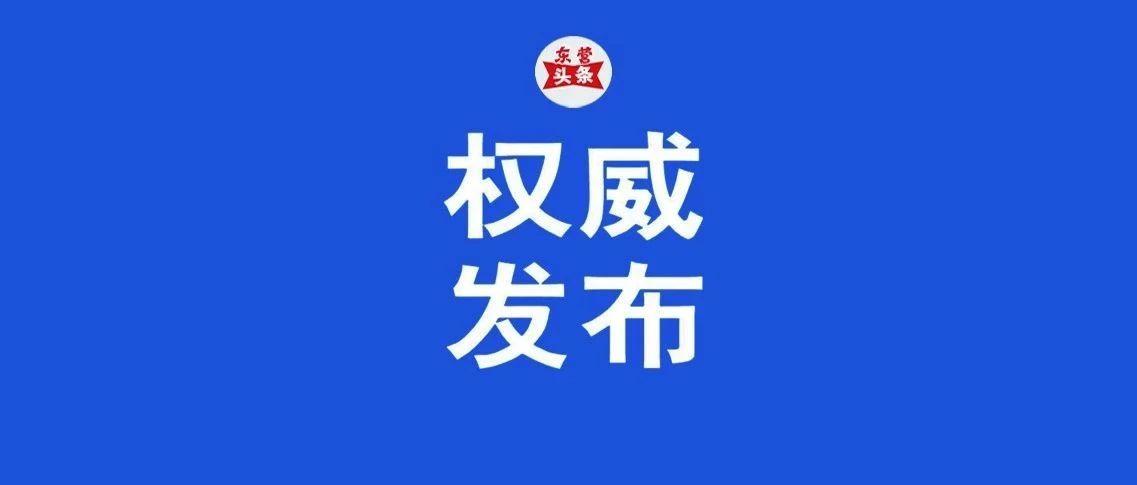 """东营:王金山等人充当""""保护伞""""!"""