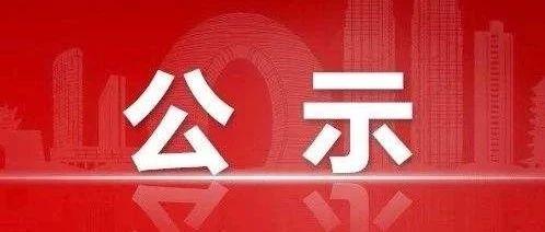 2019年宝丰县纪委监委公开选聘工作人员拟聘用人员名单公示(第一批)