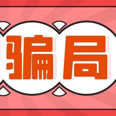 潢川人注意「骗术升级」新版冒充领导骗局-图文详解