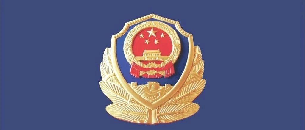 潢川县公安局积极开展五零平安村居创建活动
