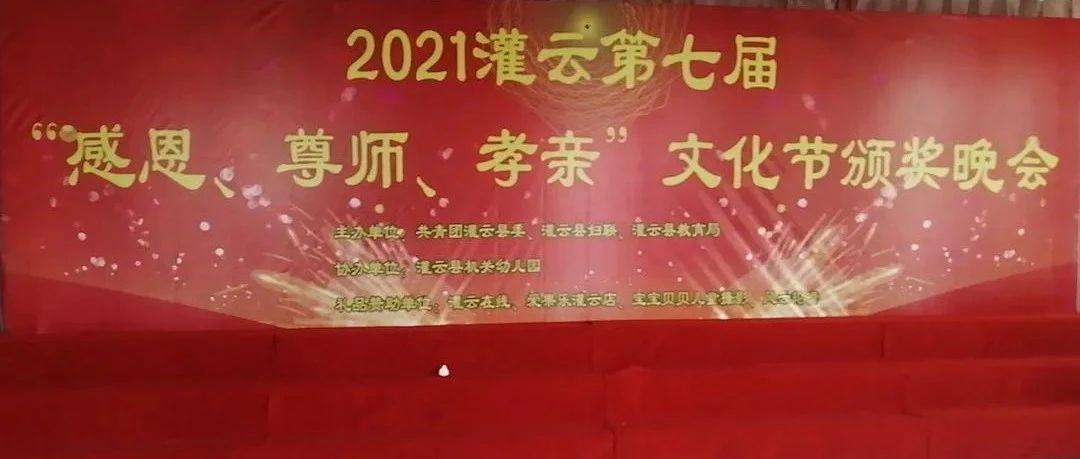 """2021灌云第七届""""感恩、尊师、孝亲""""文化节颁奖晚会圆满成功!"""