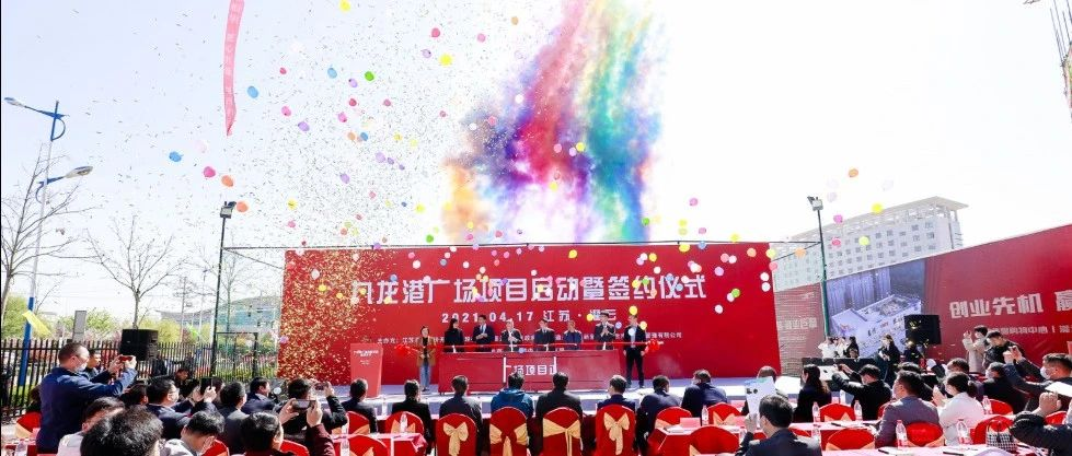 九龙港广场项目启动暨签约仪式圆满成功!