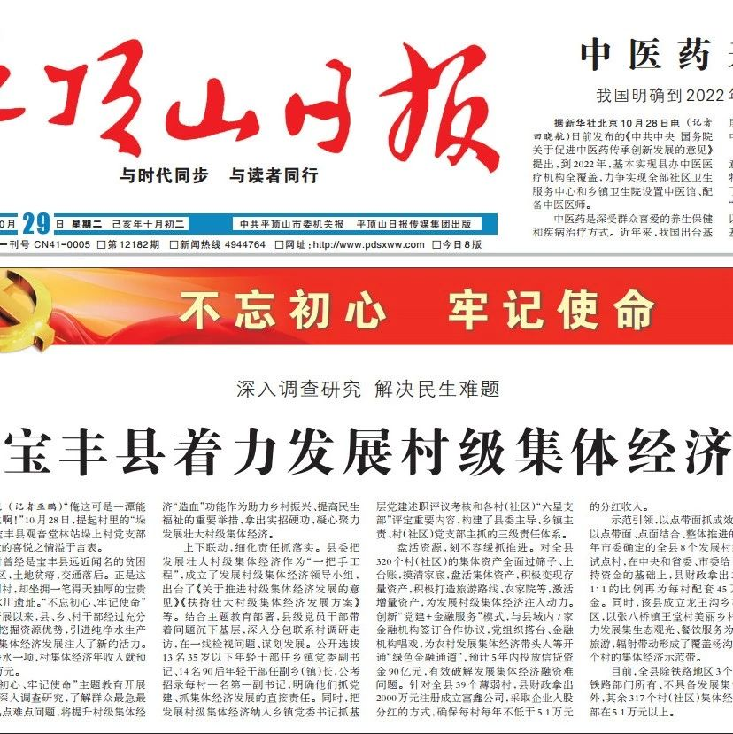 聚焦丨看过来,市委机关报头版头条报道宝丰县这项工作!