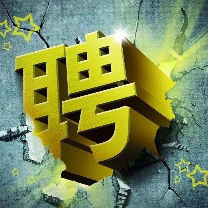 天津�h保科研院所��6家公司都招人了!