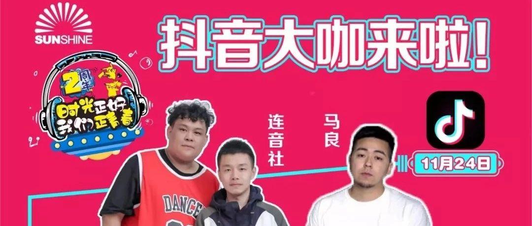 【新西亚2周年店庆】网红大咖-连音社、马良到场庆生!