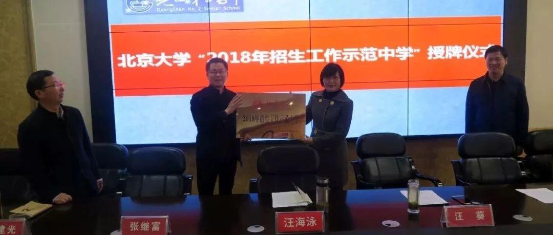 厉害!北京大学给澳门威尼斯人网址二高授牌了!