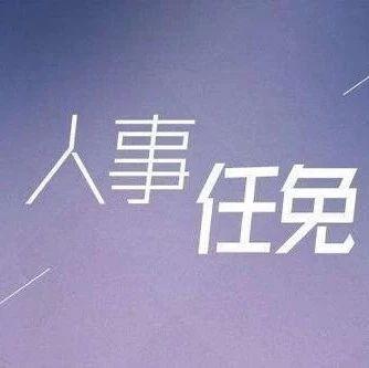 最新!信阳市人大常委会免职名单!