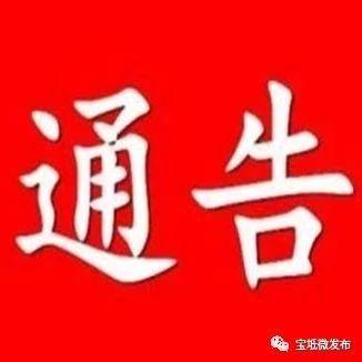 ��坻�^�吆诔���m�斗���索�e�螵��钷k法通告
