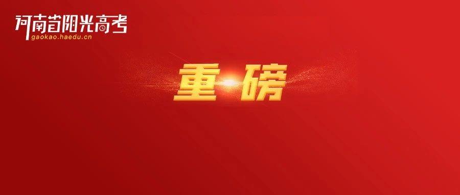 2021河南高招一分一段表公布!超13万人上一本线!