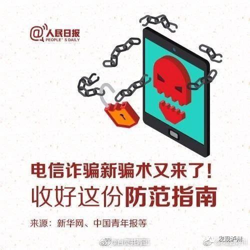 """泸州水井沟有人利用""""伪基站""""发送诈骗短信!已经有人被骗5万"""