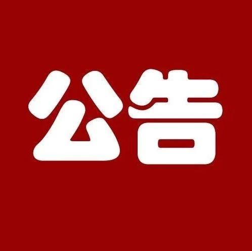 【公告】临泉县人民检察院依法逮捕这2名干部!