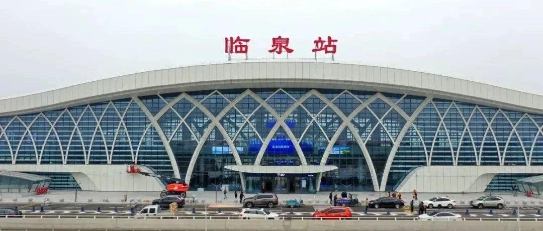 4月10日起,临泉高铁直达北京!