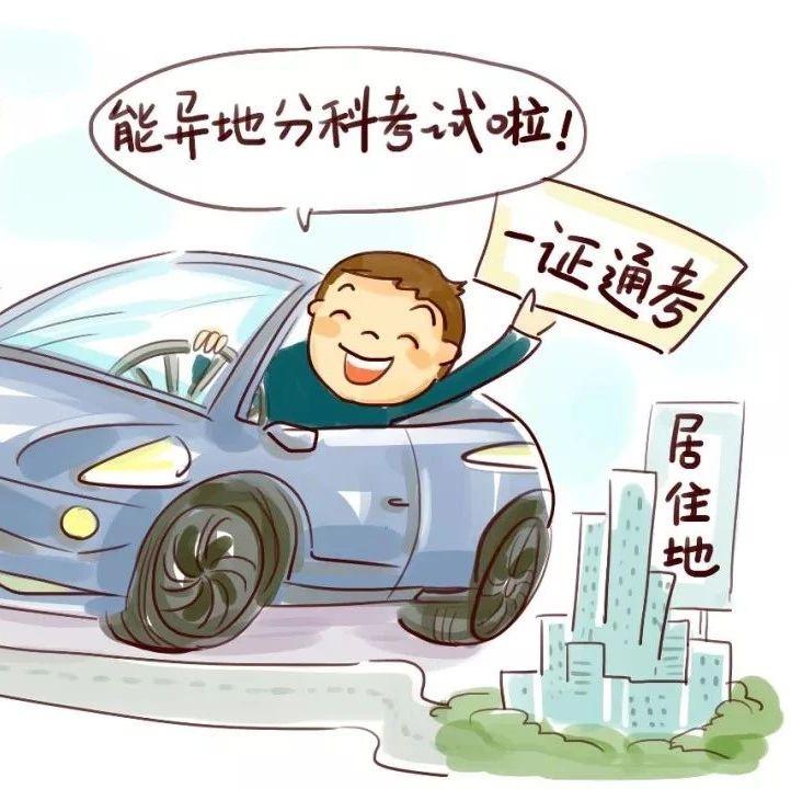 考驾照的注意,这几条便民措施6月1日起实施