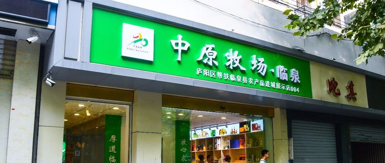 土特产卖到省城去,临泉第4家门店在合肥开业!